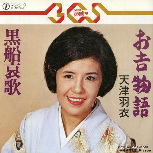 AMATSU, HAGOROMO oyoshi monogatari RS-319 - front cover