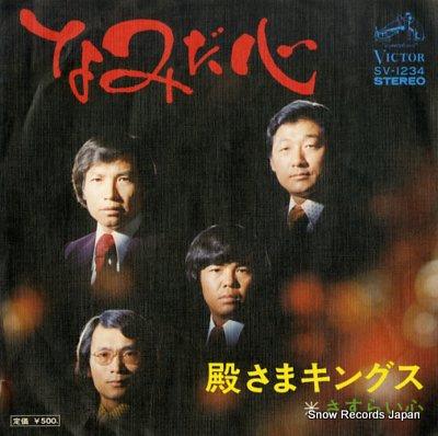 TONOSAMA KINGS namida gokoro SV-1234 - front cover