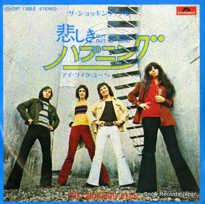 ザ・ショッキング・ブルー 悲しきハプニング Vinyl Records