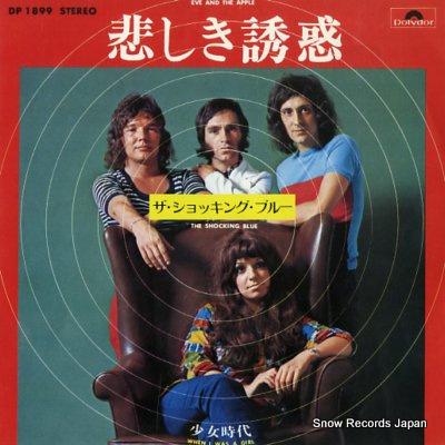 ザ・ショッキング・ブルー 悲しき誘惑 Vinyl Records