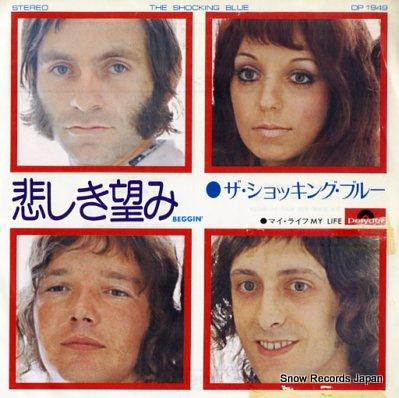 ザ・ショッキング・ブルー 悲しき望み Vinyl Records