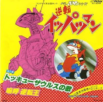 YAMAMOTO, MASAYUKI & PINK PIGGYS ippatsuman