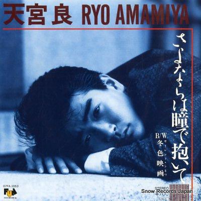 AMAMIYA, RYO sayonara wa hitomi de daite 07FA-1053 - front cover