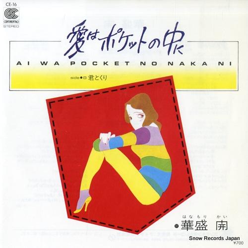 HANAMORI, KAI ai wa pocket no naka ni CE-16 - front cover