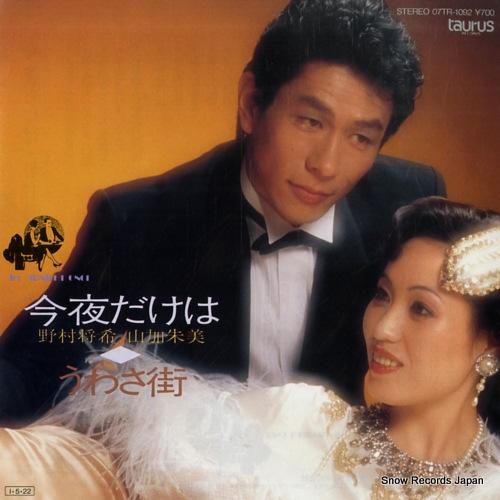 NOMURA, MASAKI, AND AKEMI YAMAKA konya dakewa 07TR-1092 - front cover