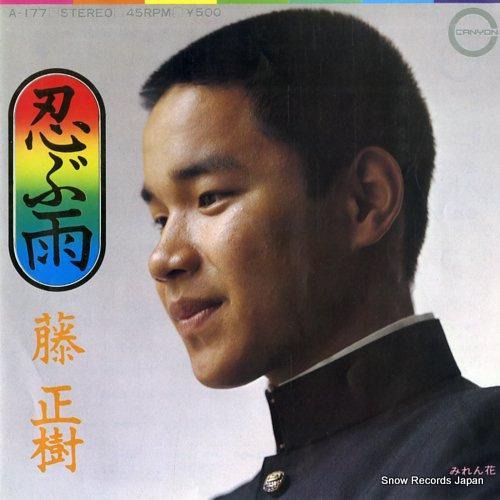 FUJI, MASAKI shinobu ame A-177 - front cover