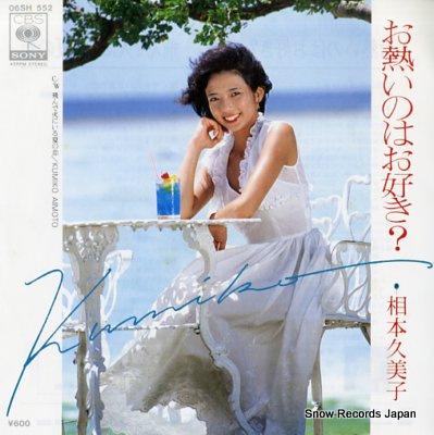相本久美子の画像 p1_20