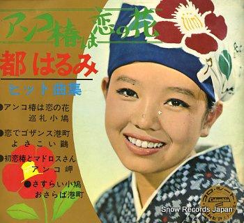 Harumi Miyako | 都  はるみ | ミヤコ ハルミ | みやこ  はるみ
