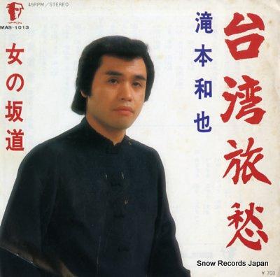 TAKIMOTO, KAZUYA taiwan ryojo MAS-1013 - front cover