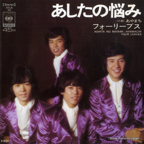 FOUR LEAVES ashita no nayami SOLB98 - front cover