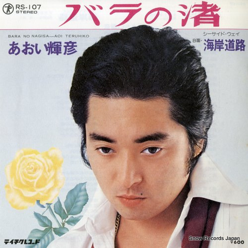 AOI, TERUHIKO bara no nagisa RS-107 - front cover