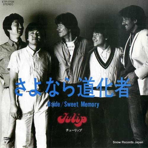 TULIP sayonara doukemono ETP-17134 - front cover