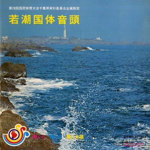 DUKE ACES, AND KEIKO MITSUYA wakashio kokutai ondo SS-2591 - front cover