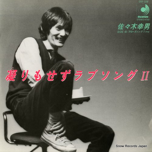 SASAKI, YUKIO korimo sezu love song ii DSF-228 - front cover