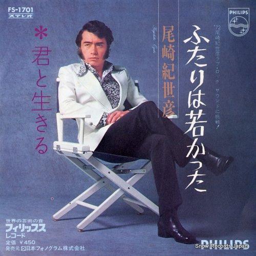 OZAKI, KIYOHIKO futari wa wakakatta FS-1701 - front cover