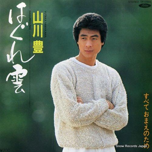 YAMAKAWA, YUTAKA haguregumo TP-17614 - front cover