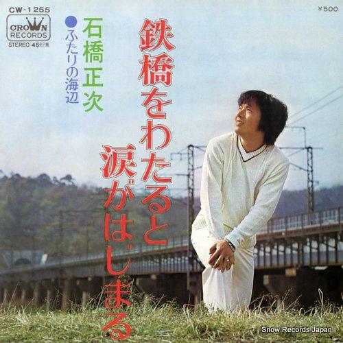 ISHIBASHI, SHOJI tekkyo wo wataruto namida ga hajimaru CW-1255 - front cover