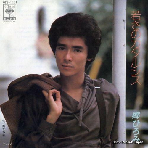 GO, HIROMI wakasa no katharsis 07SH881 - front cover