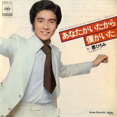GO, HIROMI anata ga itakara boku gaita 06SH41 - front cover