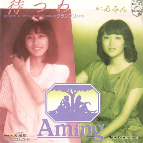 AMIN matsuwa