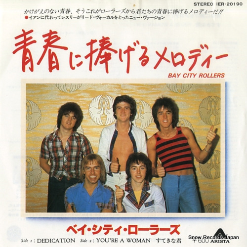 BAY CITY ROLLERS dedication IER-20190 - front cover