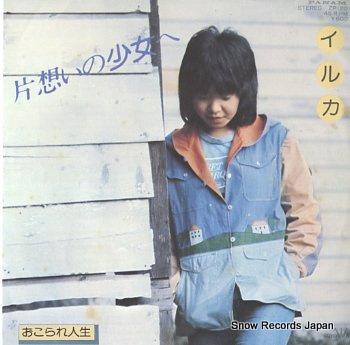 IRUKA kataomoi no shojo e