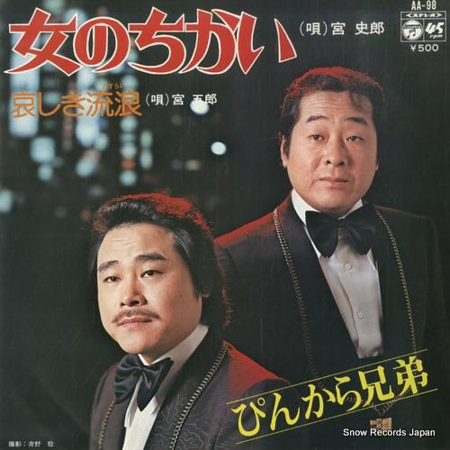 PINKARA KYODAI onnano chikai AA-98 - front cover