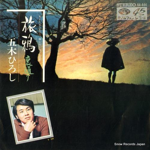 ITSUKI, HIROSHI tabigarasu KA-444 - front cover