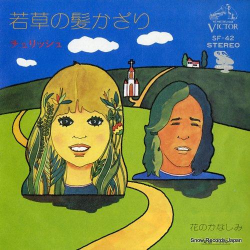 CHERISH wakakusa no kamikazari SF-42 - front cover