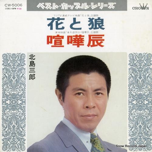 KITAJIMA, SABURO hana to okami CW-5006 - front cover