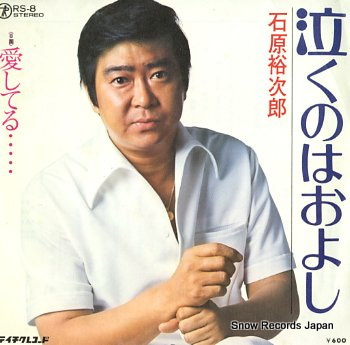 ISHIHARA, YUJIRO nakunowa oyoshi