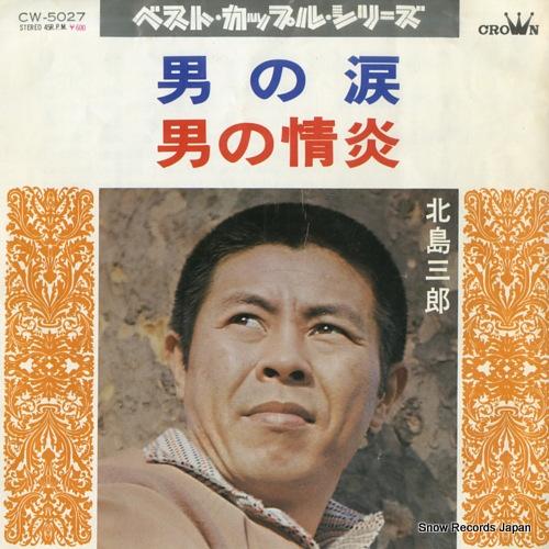 KITAJIMA, SABURO otoko no namida CW-5027 - front cover