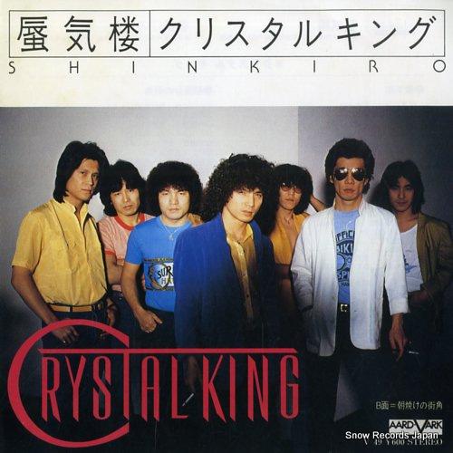 CRYSTAL KING shinkiro