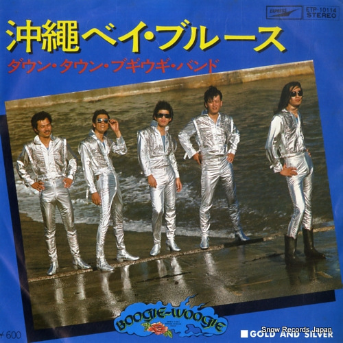 DOWN TOWN BOOGIE WOOGIE BAND okinawa bay blues