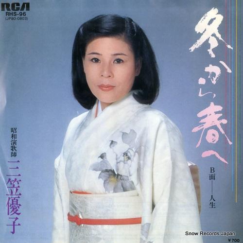 MIKASA, YUKO fuyu kara haru e RHS-96 - front cover