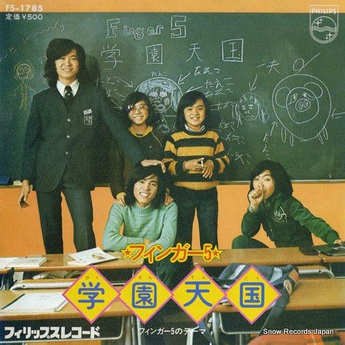 FINGER 5 gakuen tengoku FS-1785 - front cover