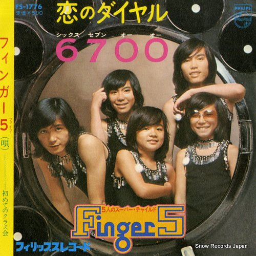 FINGER 5 koi no dial 6700 FS-1776 - front cover