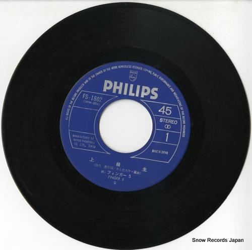 FINGER 5 jokyusei FS-1802 - disc