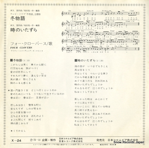 FOUR CLOVERS fuyu-monogatari