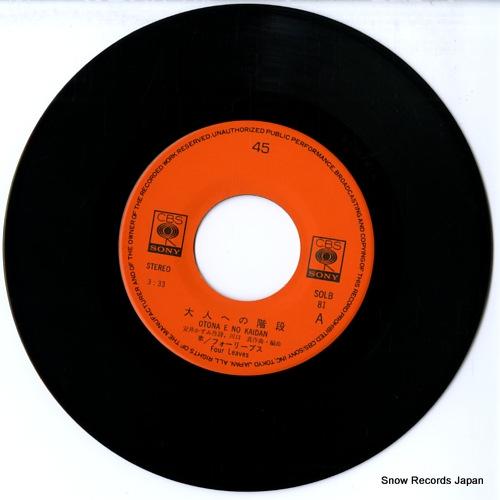 FOUR LEAVES otona e no kaidan SOLB81 - disc