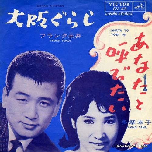 Frank Nagai Osaka Gurashi Sv 43 Snow Records Japan