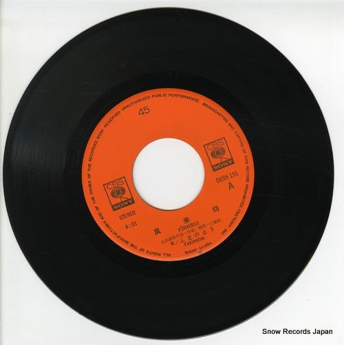 FUKINOTOU furaibou 06SH191 - disc