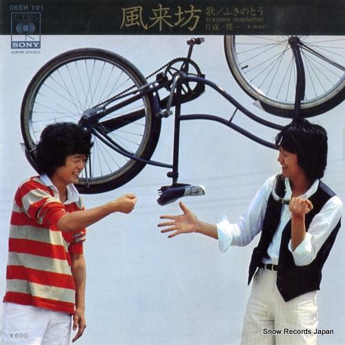 FUKINOTOU furaibou 06SH191 - front cover