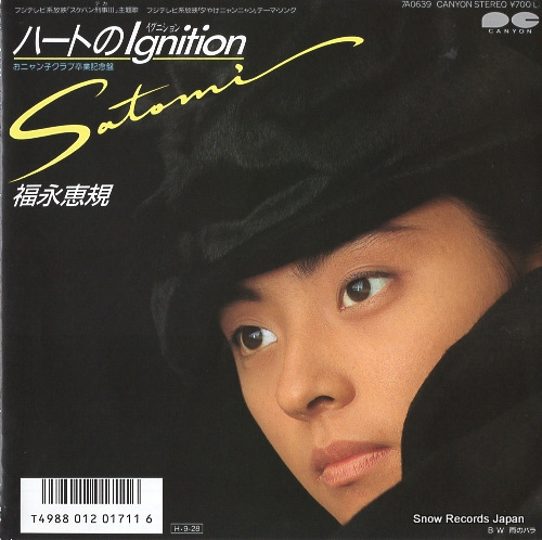 FUKUNAGA, SATOMI heart no ignition 7A0639 - front cover