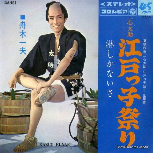 FUNAKI, KAZUO isshintasuke edokko matsuri SAS-834 - front cover