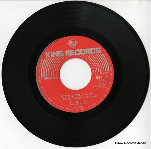 FUSE, AKIRA aisuredo setsunaku BS1517 - disc