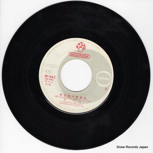 GARO gakuseigai no kissaten CD-158-Z - disc