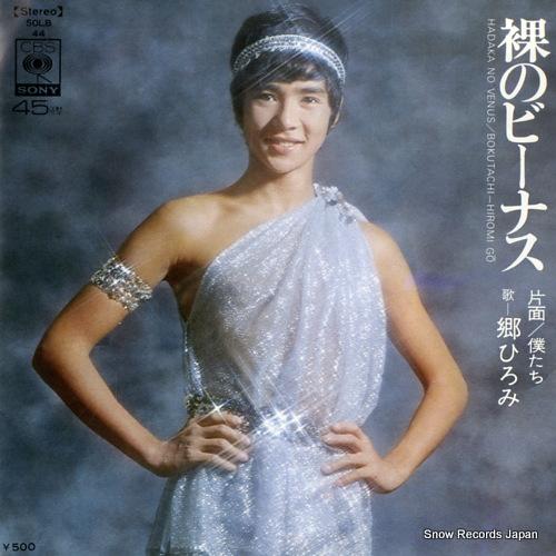 GO, HIROMI hadaka no venus SOLB44 - front cover