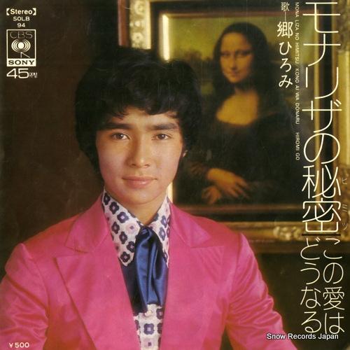GO, HIROMI mona liza no himitsu SOLB94 - front cover