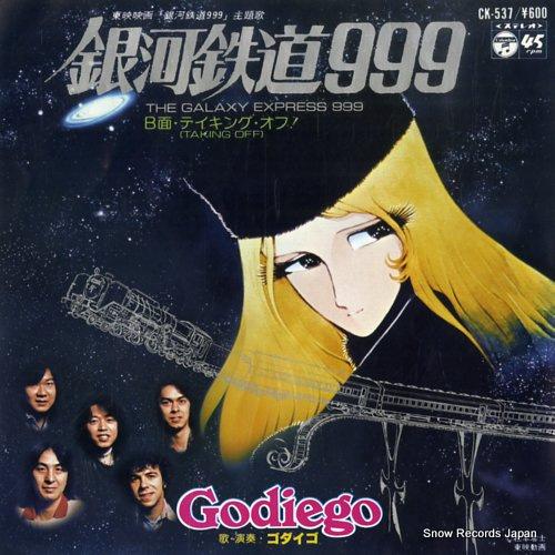 ゴダイゴ 銀河鉄道999 CK-537